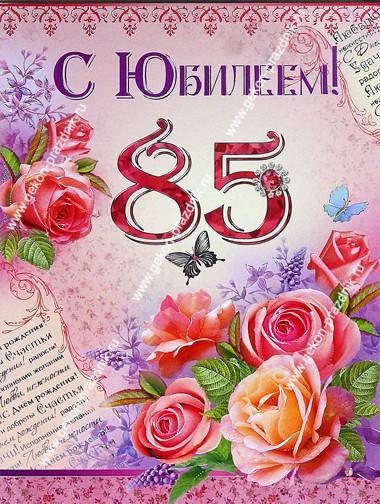 Поздравления с днем рождения женщине 85 лет своими словами
